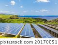 太陽能板 硫球 琉球 20170051