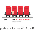 chair, theater, seat 20193580