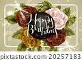 生日快樂 海報 向量 20257183