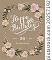 生日快樂 向量 向量圖 20257192