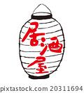 紙燈籠 料理 居酒屋 20311694
