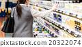超市 人類 人物 20322074