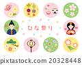 女儿节 木偶节 女孩的节日 20328448