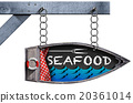 Seafood - Boat Directional Sign with Chain 20361014
