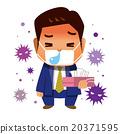 비즈니스맨, 직장인, 회사원 20371595