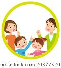 家庭 家族 家人 20377520