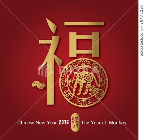 福字剪紙 猴子 20475297