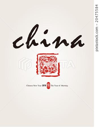 中國印 猴子 20475584
