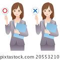 事業女性 商務女性 商界女性 20553210