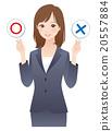 事業女性 商務女性 商界女性 20557884