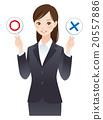 找工作 事业女性 商务女性 20557886