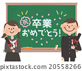 男性和女性畢業生與在黑板前面的文憑 20558266