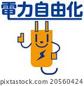 權力自由化標誌 20560424