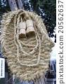 草鞋 木屐 無形民俗文化特性 20562637