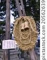 草鞋 木屐 無形民俗文化特性 20562639
