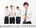 商業 團隊 拿出 20592608