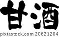 甘酒 酒 字符 20621204
