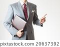 A businessman holding a document 20637392