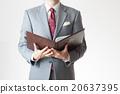 서류, 비즈니스맨, 비지니스맨 20637395