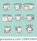 cute cartoon tooth set 20643904