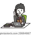 公司职员 职员 上班族 20664867