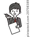 직장인 【심플 캐릭터 시리즈] 20708389