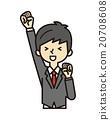 商務人士 握拳 矢量 20708608