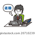 工薪族【簡單字符系列】 20710239