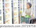 超級的 超級 超市 20729758