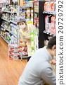 超級的 超級 超市 20729792