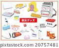 防灾用品 20757481
