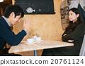 咖啡廳 道歉 發瘋 20761124