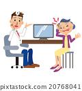 診斷 調查分析 考試 20768041