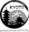 교토 실루엣 엔 (로마자) 20777752