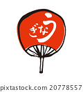 鱔魚 扇子 毛筆 20778557