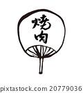 扇子 韓國燒烤 日本菜烤肉 20779036
