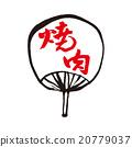 扇子 韓國燒烤 日本菜烤肉 20779037