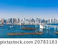 彩虹橋 東京 建築群 20783163