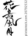 美丽的自然风光 日式 信 20792532