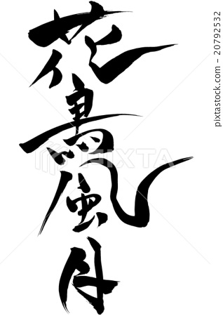 Beauties Of Nature Letters Chinese Character Stock Illustration