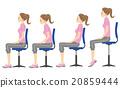 姿勢椅 20859444