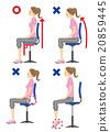 자세, 포즈, 의자 20859445