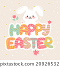 Vector Happy Easter greeting card design with 20926532