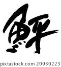 书法作品 毛笔 手写 20930223