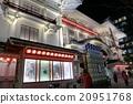 Kabukiza在晚上 20951768