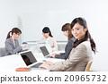 事业女性 商务女性 商界女性 20965732