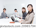 会议 协定 事业女性 20965794