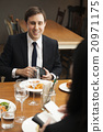 午飯 女性白領 女商人 20971175