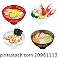 拉麵 麺 一套 20981113
