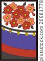 日本纸牌 樱花 樱桃树 20981778